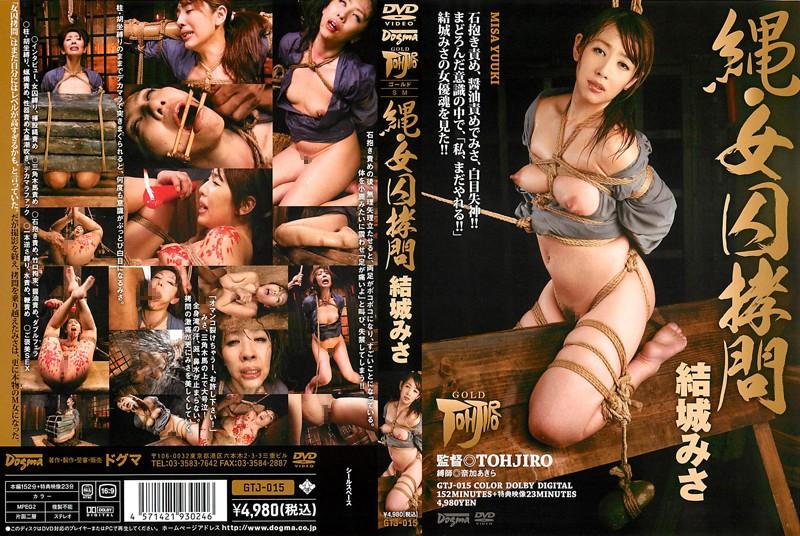 GTJ-015 Rope - Female Prisoner Torture