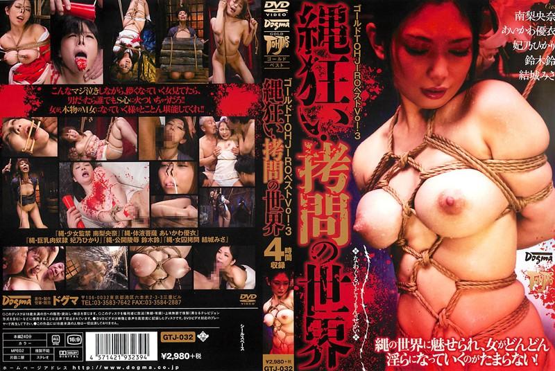 2014 - GTJ-032 World Of Gold Label TOHJIRO Best Vol.3 Crazy Rope-torture Aikawa Yui, Yuuki Misa, Minami Riona, Hino Hikari, Suzuki Suzu