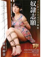 TJ Specific Private Obedience Slave Applicants Arimoto Sayo