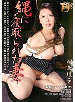 GTJ-038 - Kirishima Wife Ayako Was Netora To Rope