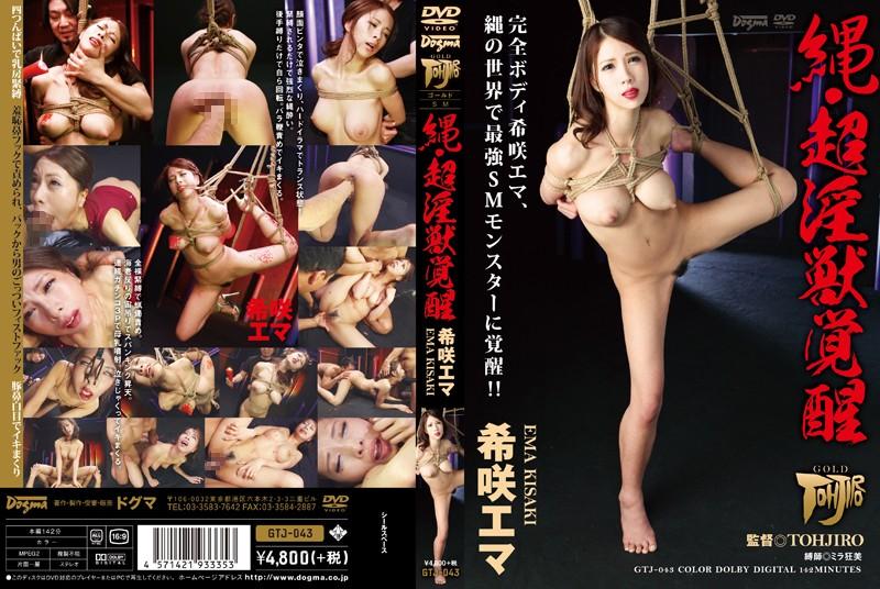 GTJ-043 Bondage Awakens Her Inner Sexual Beast