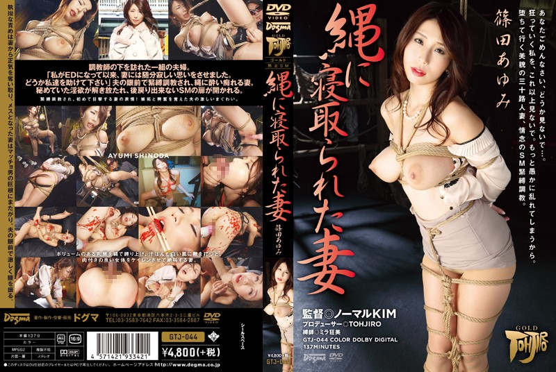 GTJ-044 The Wife Who Was Cuckolded By Rope
