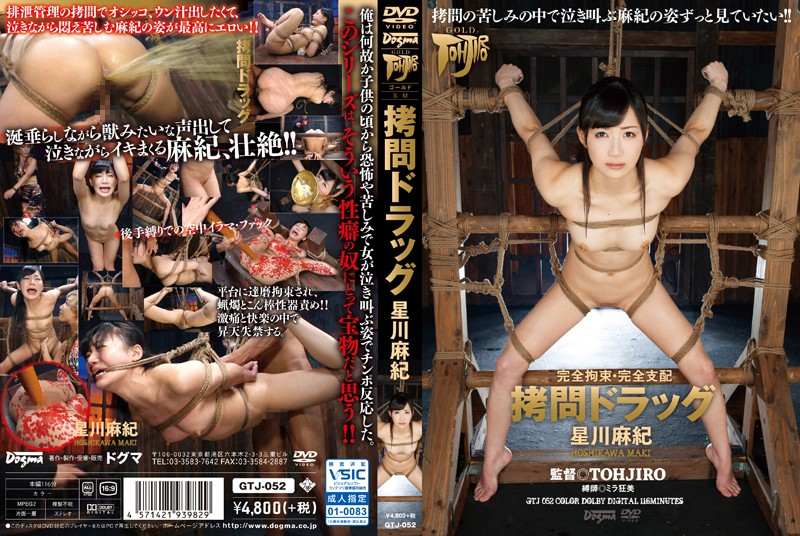 GTJ-052 Full Restraint, Completely Dominated Torture Drag Maki Hoshikawa