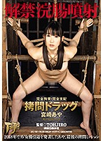 [GTJ-067] Full Bondage - Complete Domination Torture Drugs Aya Miyazaki