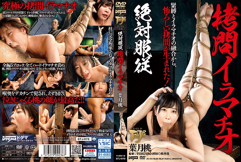 GTJ-073  Total Obedience Under Deepthroat Torture Momo Hazuki