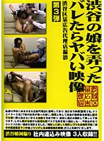 「渋谷の娘を弄ったバレたらヤバい映像 第3弾」のパッケージ画像