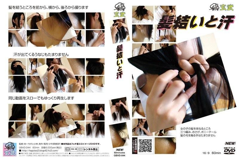 [GBVD-044] 髪結いと汗 GBVD
