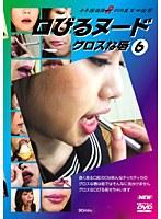 「口びるヌード6 グロスな唇」のパッケージ画像