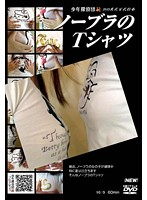 ノーブラのTシャツ
