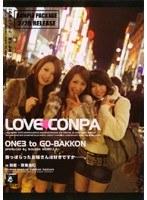 「LOVE☆CONPA」のパッケージ画像