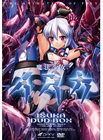 魔法少女イスカ DVD-BOX