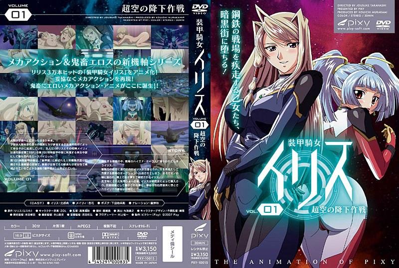 装甲騎女イリス VOLUME 01 超空の降下作戦