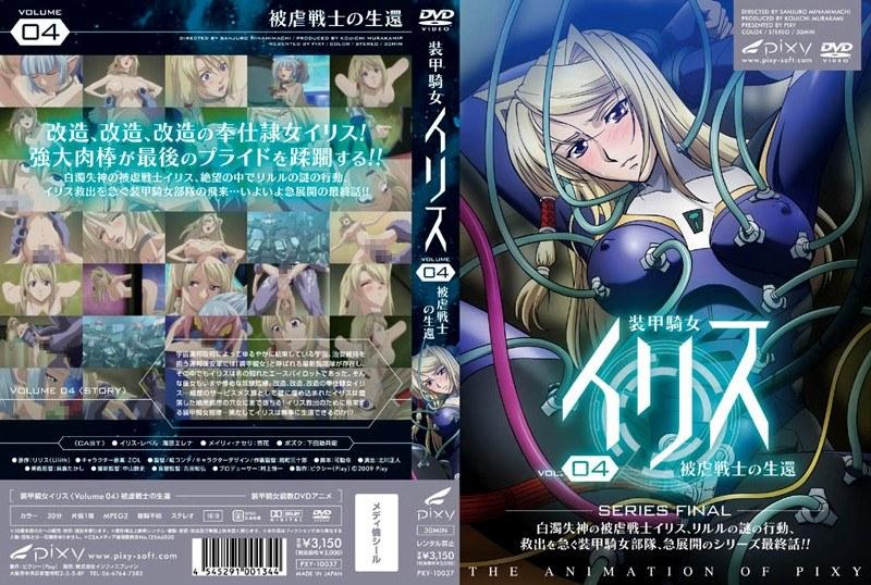 装甲騎女イリス VOLUME 04 被虐戦士の生還 [中文字幕]