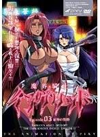 魔界騎士イングリッド ~episode03 屈辱の誓約~