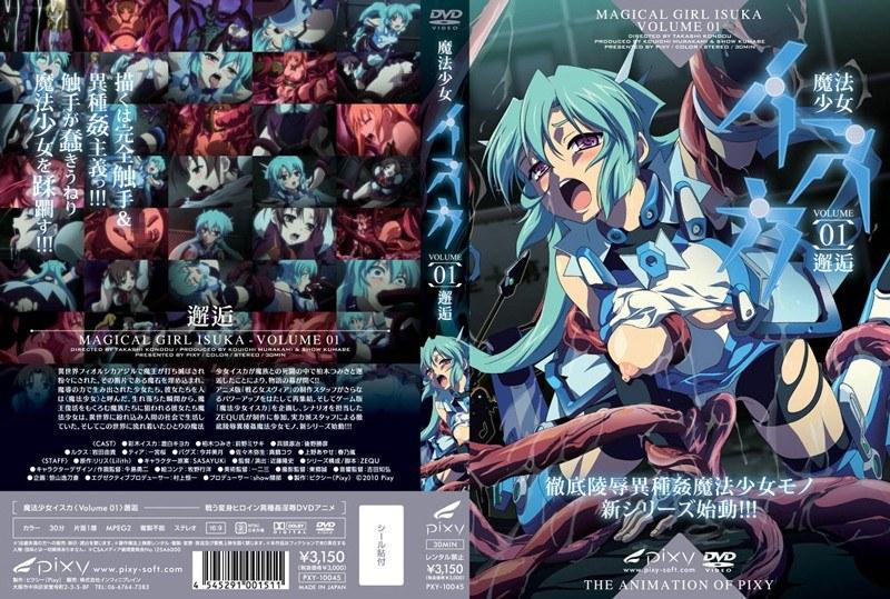 魔法少女イスカ 〜Vol.01 邂逅〜