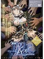 姫騎士リリア VOL.06 魔色に染まる最後