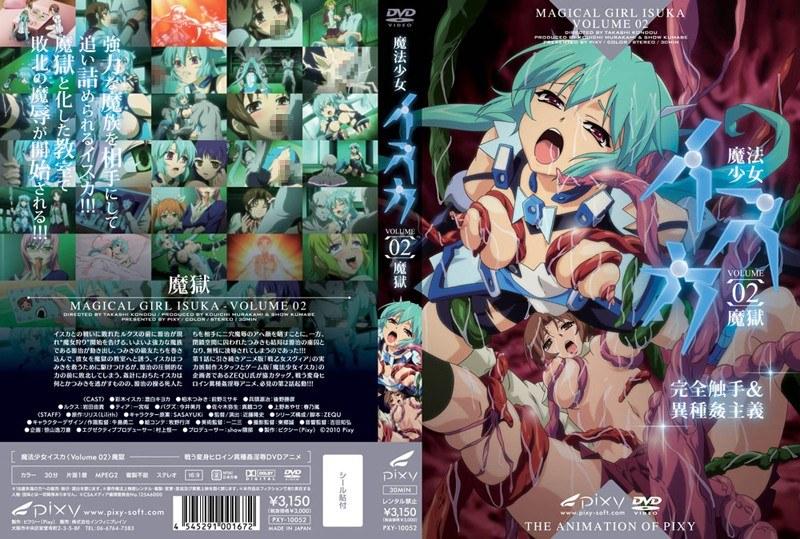 魔法少女イスカ 〜Vol.02 魔獄〜