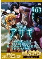 対魔忍アサギ Vol.03 姉妹、相打つ!