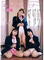 おもらしセミナー Vol.1