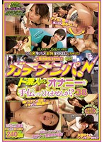 NPS-235 - Gachinanpa! Will You Help Me To Do Amateur's Masturbation 38
