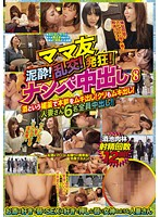 NPS-241 - Mamatomo Drunk! Orgy!Mad! Stripping Out The Instinct In The Aphrodisiac Of Eight Liquor Out In Nampa!