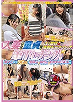 NPS-321 Wife And Her Virgin-kun Of AV Appreciation-intercrural Sex Monitoring Brush Defeated Nampa Endure Can Not Zubo' And Live Insertion & Pies & Your Place SEX! !