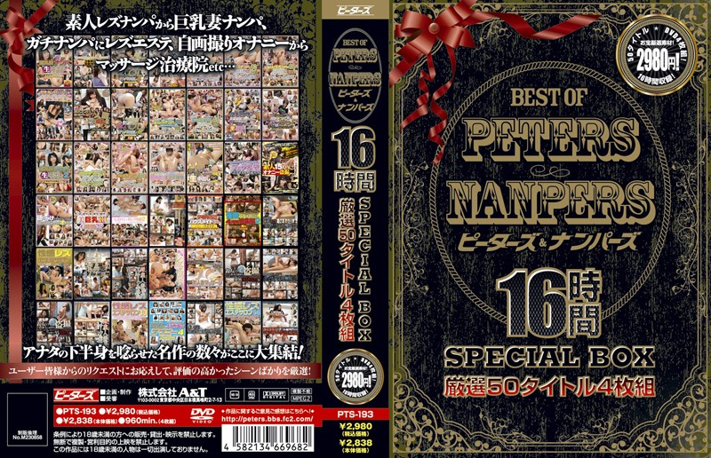 [PTS-193] BEST OF PETERS&NANPERS 16時間SPECIAL BOX PTS