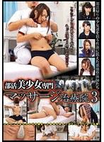 「部活美少女専門マッサージ治療院 3」のパッケージ画像