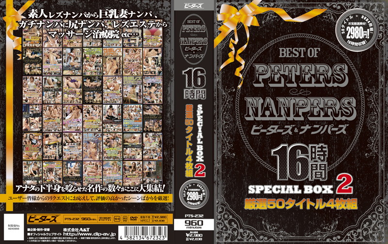 [PTS-232] BEST OF PETERS&NANPERS 16時間SPECIAL BOX 2 ピーターズ