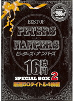 「BEST OF PETERS&NANPERS 16時間SPECIAL BOX 2」のパッケージ画像