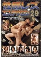 「性感レズエステサロン 29」のパッケージ画像