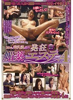 PTS-278 Mad Aphrodisiac Este 4 Breasts Wife 20s Attend-160767