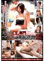 PTS-298 - Marunouchi OL Professional Massage Clinic 23