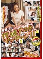 歌舞伎町 性感手コキ マッサージ II