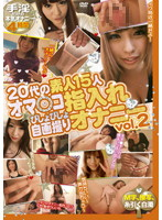 「20代の素人15人 オマ○コ指入れびしょびしょ自画撮りオナニー vol.2」のパッケージ画像
