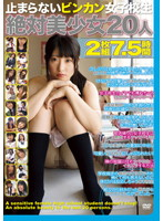 PYM-068 7.5 Hours 2-Disc 20 Bishoujo Sensitive School Girls Absolutely Will Not Stop-166250