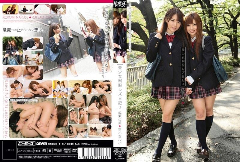 ZEX-016 美少女制服レズ日記 3