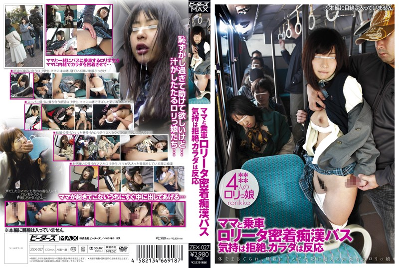 ZEX-027 (B) Feeling Adhesion Molester Bus Ride With Mom Creampie Rejection, The Body Reaction