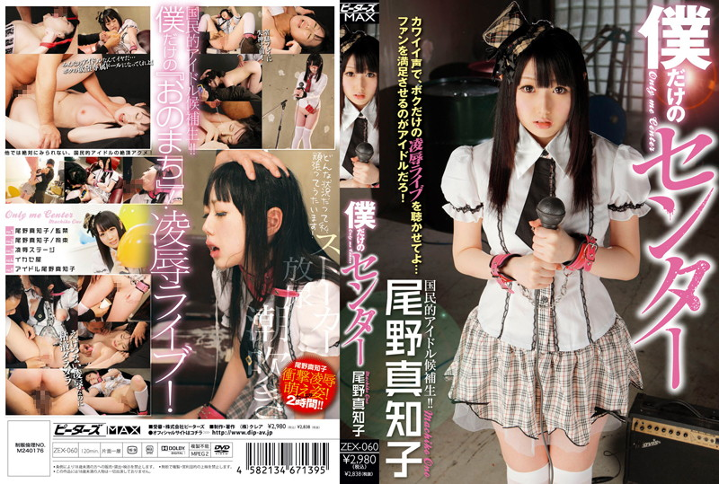 CENSORED [ZEX-060] 僕だけのセンター 尾野真知子, AV Censored