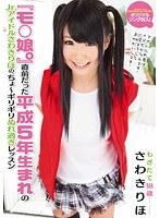 「『モ○娘。』直前だった平成5年生まれのJr.アイドルさわきりほの、ちょ~ギリギリぬれ過ぎレッスン」のパッケージ画像