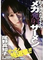 「白く汚れたアイドル メガ発射ザーメン 尾野真知子」のパッケージ画像