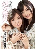 真性レズビアン 処女喪失 大槻ひびき・小林麻衣