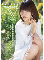 18-year-old Mikako Abe Was Born In 1994, The First AV Debut Clarity Of Miracle