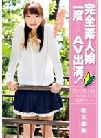 「完全素人娘の一度きりのAV出演!秋元奈美」のパッケージ画像