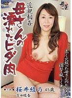 「近親相姦 母さんの濡れたヒダ肉 桜井綾乃 吉田綾香」のパッケージ画像
