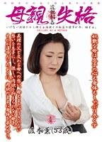 「母親失格 波木薫」のパッケージ画像