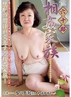 六十路相姦家族 香川夕湖 藤木静子