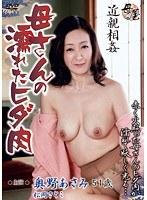 「近親相姦 母さんの濡れたヒダ肉 奥野あさみ 松岡さとこ」のパッケージ画像