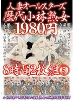 人妻オールスターズ歴代小林熟女1980円8時間2枚組 5