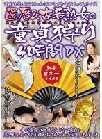 「還暦&古希熟女の童貞狩り4時間DX」のパッケージ画像